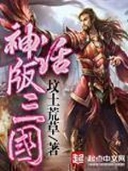 Chapter List Of Mythical Version Of The Three Kingdoms Mtl Novel